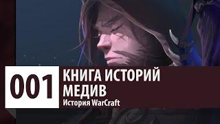 История Мира WarCraft - Медив [часть 1]