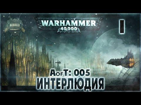 Интерлюдия {5} - Liber: Incipiens [AofT - 5] Warhammer 40000