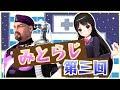 月ノ美兎の放課後ラジオ #3