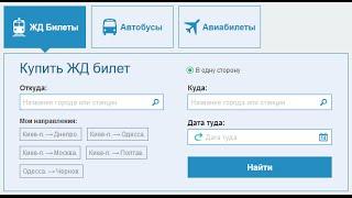 Как купить билет на поезд в Web-портале Uticket T2T(Видео урок для партнеров компании Аргест Групп. О том как покупать ЖД билеты в нашем портале. Если вы только..., 2016-01-05T13:29:21.000Z)