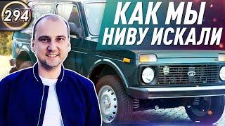 Автоподбор ВАЗ 4х4 НИВА.Поиск автомобиля НИВЫ по всей России!Какую машину купить в 2020?(выпуск 294)