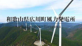 風力発電所(和歌山県広川町)ドローン空撮  ムーブメント・ラボ3空泳の世界 4K DRONE