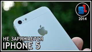 НЕ ЗАРЯЖАЕТСЯ Apple iPhone 5 ◆ #RSiphone(Apple iPhone 5 плохо заряжается от зарядки. Разъем