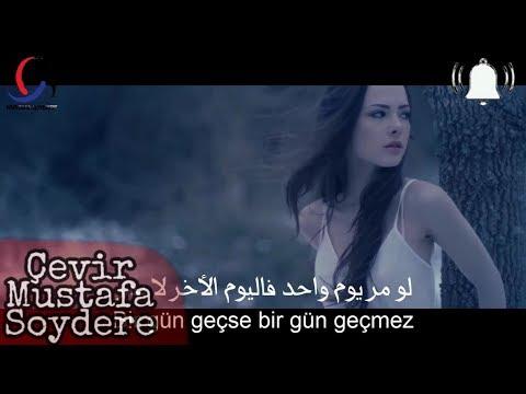أغنية تركية رائعة تستحق الأستماع  فرح زيدان - فشلت معك مترجمة للعربية Ferah Zeydan - Yanlışız Senle thumbnail