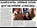 Download Greeshma Malayalam serial actress arrested for the link with sex racket MP3 song and Music Video
