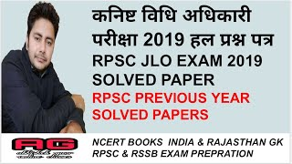 RPSC JUNIOR LEGAL OFFICER 2019 (JLO 2019) PAPER , RPSC PREVIOUS SOLVED PAPERS , RPSC PREVIOUS PAPERS