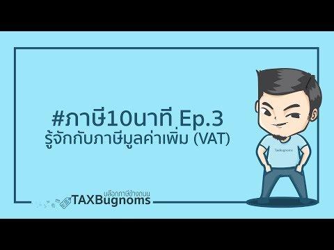 ภาษี10นาที Ep.3 : ภาษีมูลค่าเพิ่ม VAT คืออะไร มาจากไหน คำนวณยังไง?