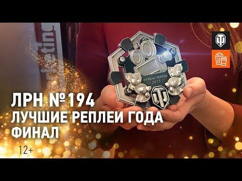 ЛРН №194. Лучшие реплеи года. ФИНАЛ
