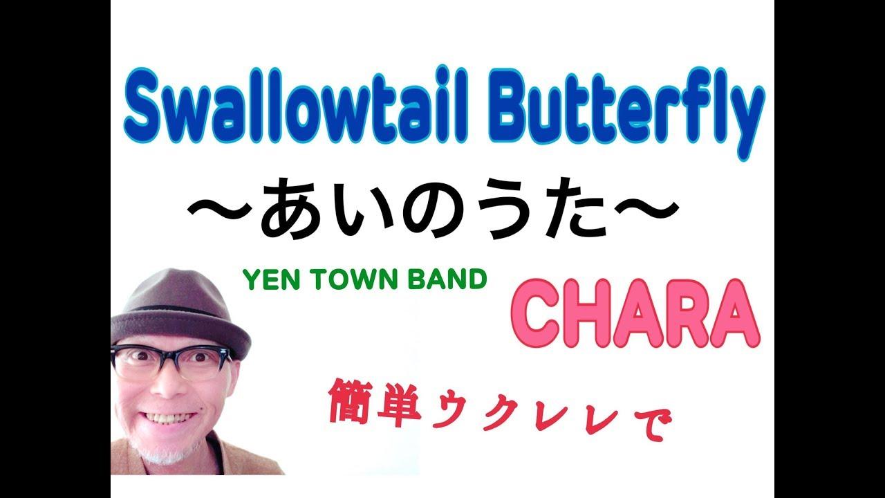 Swallowtail Butterfly ~あいのうた~  CHARA【ウクレレ 超かんたん版 コード&レッスン付】GAZZLELE