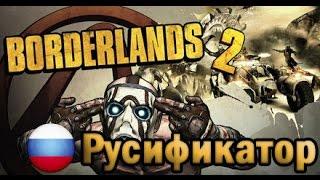 Русификатор звука Borderlands 2