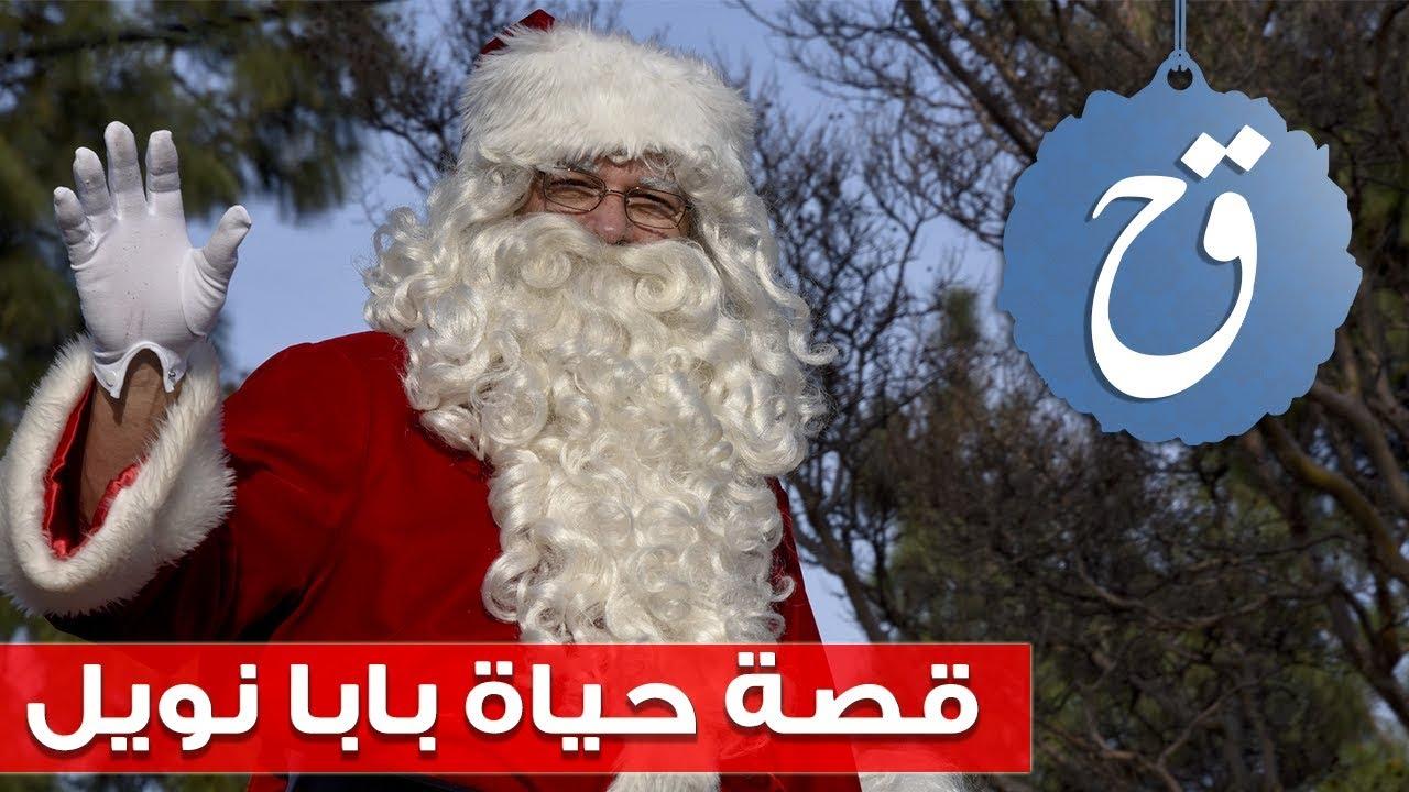 قصة حياة بابا نويل سانتا كلوز هل هو حقيقة أم أسطورة ؟ - YouTube