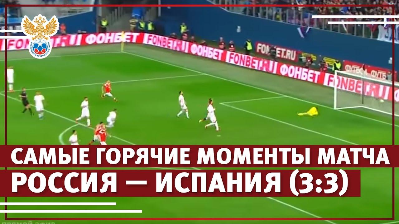 Футбол россия испания 3