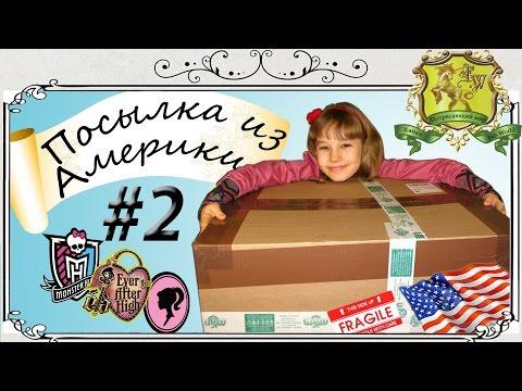 видео: Посылка из Америки № 2 с куклами Монстер Хай, Эвер Афтер Хай и Барби куклами. Распаковка.