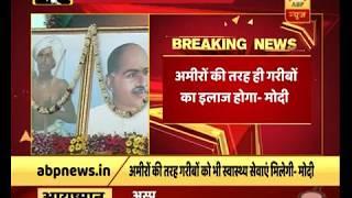 पूरा भाषण: पीएम मोदी ने की आयुष्मान भारत योजना की शुरुआत | ABP News Hindi