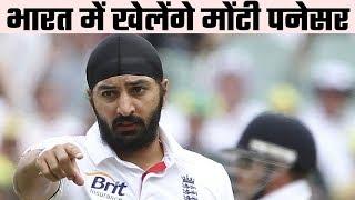 Monty Panesar eyes Ranji pitch   मोंटी की निगाहें रणजी ट्रॉफी पर