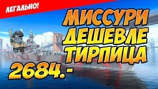 World of Warships Миссури за 2684 рубля без смс и регистрации