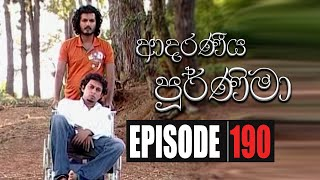 Adaraniya Purnima | Episode 190  ආදරණීය පූර්ණිමා Thumbnail