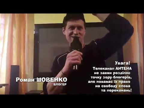 Телеканал АНТЕНА: #ANTENNABLOG: Роман Шовенко про українську сучасність