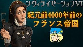 【シヴィライゼーション6】紀元前4000年前のフランス帝国 #1【女子実況】Sid Meier's Civilization VI