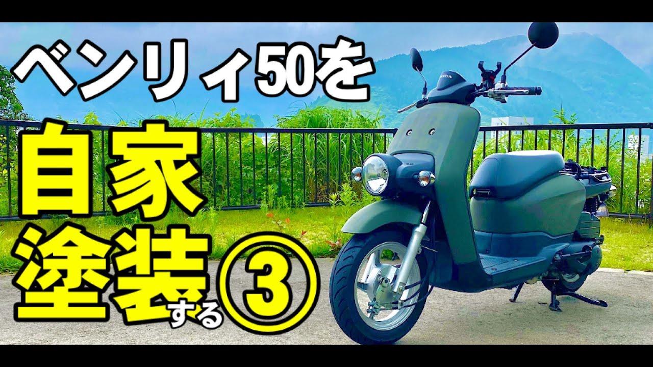 バイクのカウルをスプレー缶で自家塗装する③費用5.572円