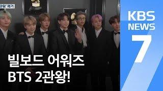 BTS, 빌보드 어워즈 2관왕 쾌거…세계 음악 시장 '중심' / KBS뉴스(News)