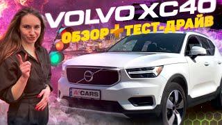 Кроссовер с единственным минусом.  Обзор Volvo XC40.  Тест-драйв Вольво XC40.  Авто из...