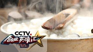 《创业英雄汇》 20190927| CCTV财经