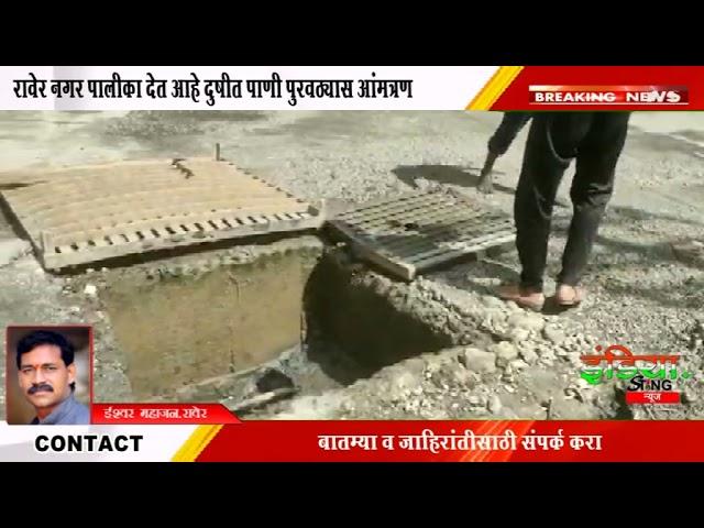 रावेर : रावेर नगर पालीका देत आहे दुषीत पाणी पुरवठ्यास आंमत्रण
