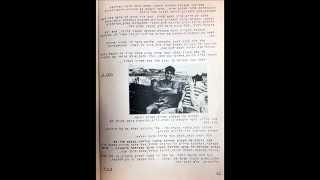 חוברת לזכר לוחמי סיירת חרוב שנפלו במלחמת יום הכיפורים