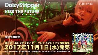 DaizyStripper/10th Anniversary 47都道府県TOUR 2017 GRAND FINALE「KISS THE FUTURE~僕らの帰る場所~」Trailer