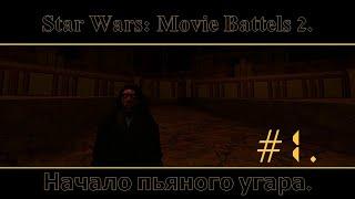Star Wars - Movie Battels 2. #1