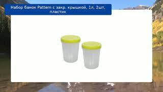 Набор банок Pattern с закр. крышкой, 1л, 2шт, пластик обзор
