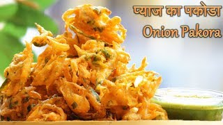 Onion Pakode - Pyaz pakode - पयज क पकड - How to make Pakora - Onion Fritters