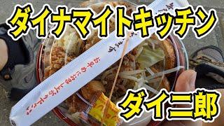ダイナマイトキッチンのインスパイア系弁当「ダイ二郎」全マシ!