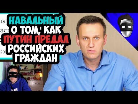 Навальный о том, как Путин предал российских граждан.