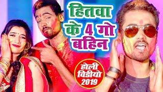 NEW होली वीडियो धमाका 2019 - Hitawa Ke 4Go Bahin - Shani Singh - Bhojpuri Holi Songs 2019