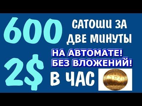 Заработок без вложений на автомате  Cryptotab браузер 2$ в час 1400$ в месяц готовая схема заработка