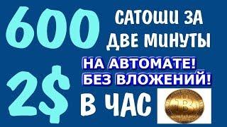 Заработок без вложений на автомате 2$ в час 1400$ в месяц готовая схема заработка cryptotab браузер