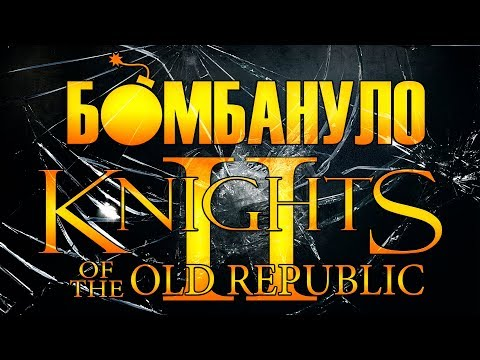 Knights of the Old Republic II: The Sith Lords | Бомбануло