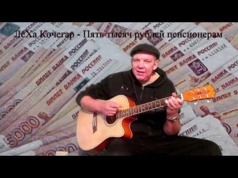 ЛёХа Кочегар -