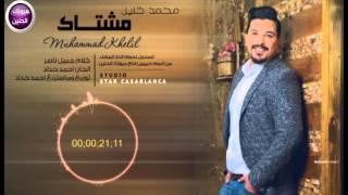 اغنية محمد خليل مشتاك 2016 كاملة اون لاين YouTube