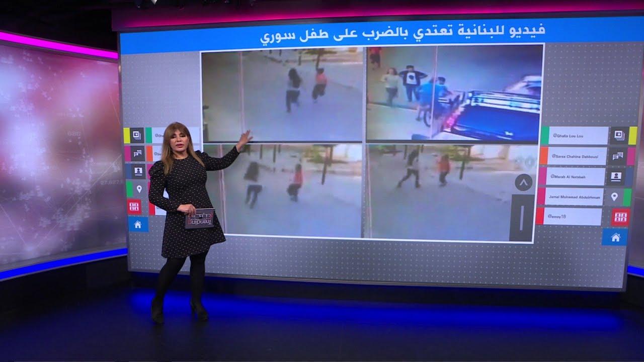 اعتداء مدرسة لبنانية على طفل سوري يثير غضبا واسعا والسلطات تحقق  - نشر قبل 3 ساعة