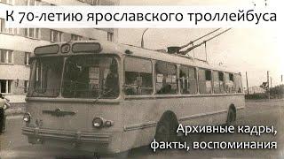 Ярославскому троллейбусу 70: уникальные кадры, факты, воспоминания