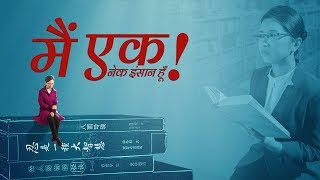 Hindi Gospel Movie | मैं एक नेक इंसान हूँ! | How to Be Good People in the Eyes of God
