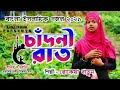 Eid Mubarak Eid | ঈদের নতুন গজল ২০২১ | Most Popular Islamic Gojol Bangla | Bangla Popular Gojol
