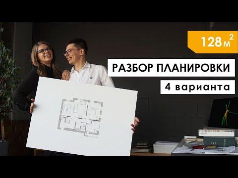 Планировка  квартиры популярного БЛОГЕРА. 4 варианта + ЛАЙФХАК. С чего начинается ДИЗАЙН ИТЕРЬЕРА.
