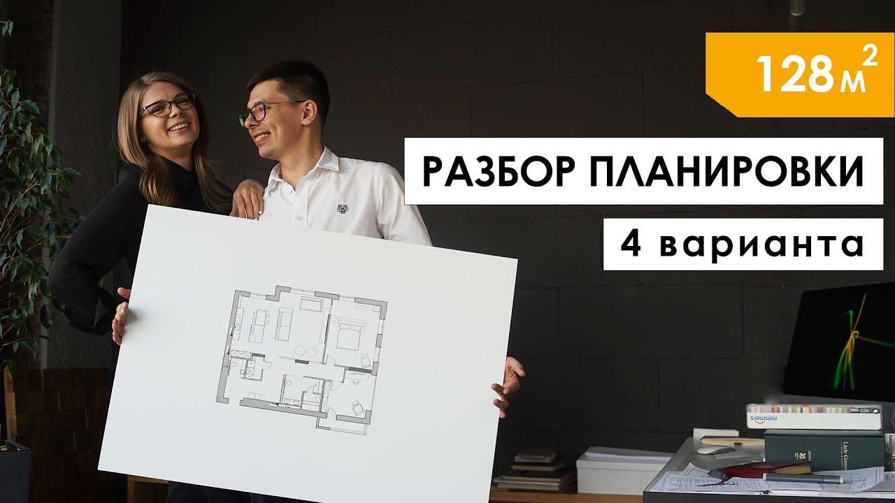 Планировка  квартиры. 4 варианта + ЛАЙФХАК. С чего начинается ДИЗАЙН ИТЕРЬЕРА.