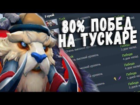 видео: ТУСКАР 80% ПОБЕД  ДОТА 2 - best roam tusk dota 2