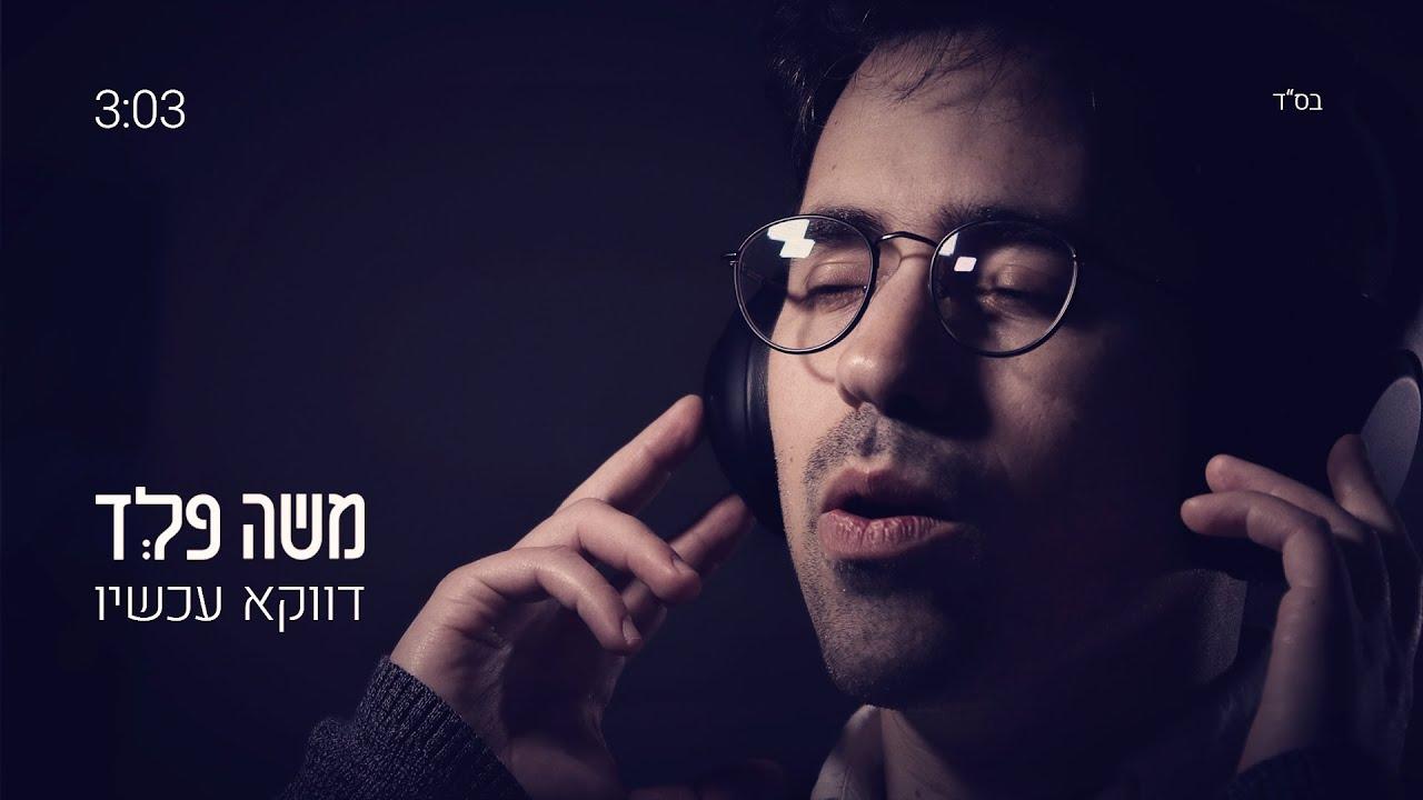 משה פלד - דווקא עכשיו (קליפ רשמי) | Moshe Feld - Davka Hahshav (Official Music)