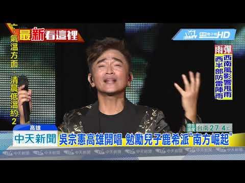 20190519中天新聞 韓國瑜將出席演唱會 吳宗憲力拱上台合唱